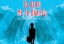 Κερδίστε προσκλήσεις για την παράσταση «Το αγόρι με τη βαλίτσα» στο θέατρο Κάππα