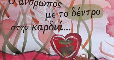 """Χώρος Τέχνης Ιδιόμελο """"Ο άνθρωπος με το δέντρο στην καρδιά"""""""