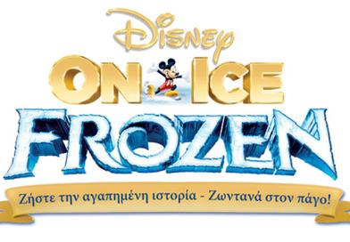 """Έρχεται το """"Frozen"""" στο Κλειστό Παλαιού Φαλήρου"""