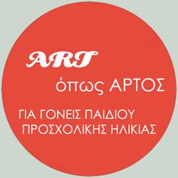 artos-goneis