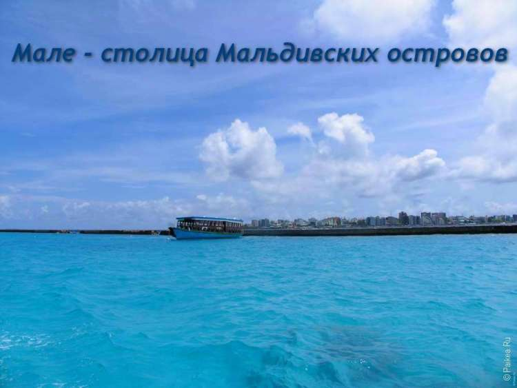 Мале Мальдивы это