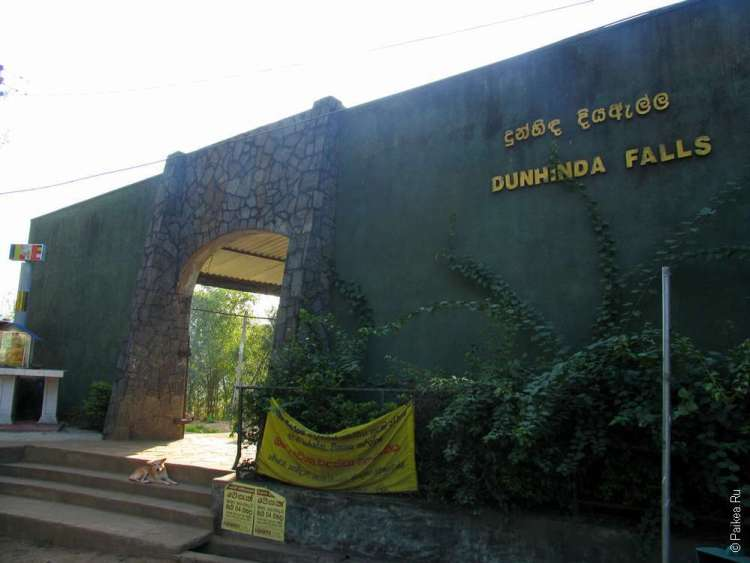 Водопад Дунхинда (Dunhinda Falls)