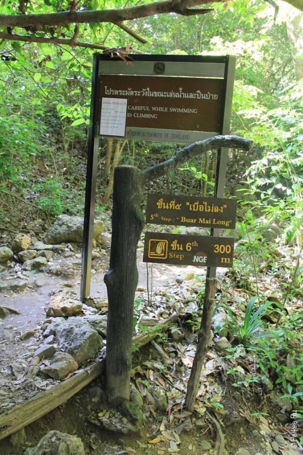 тропа на водопад эраван