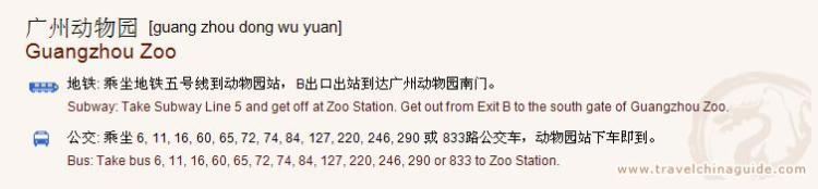 Зоопарк Гуанчжоу адрес