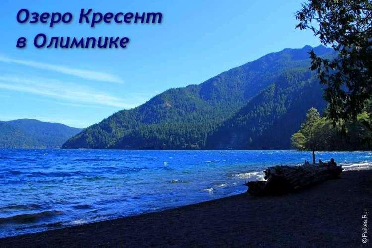 Озеро Полумесяца это