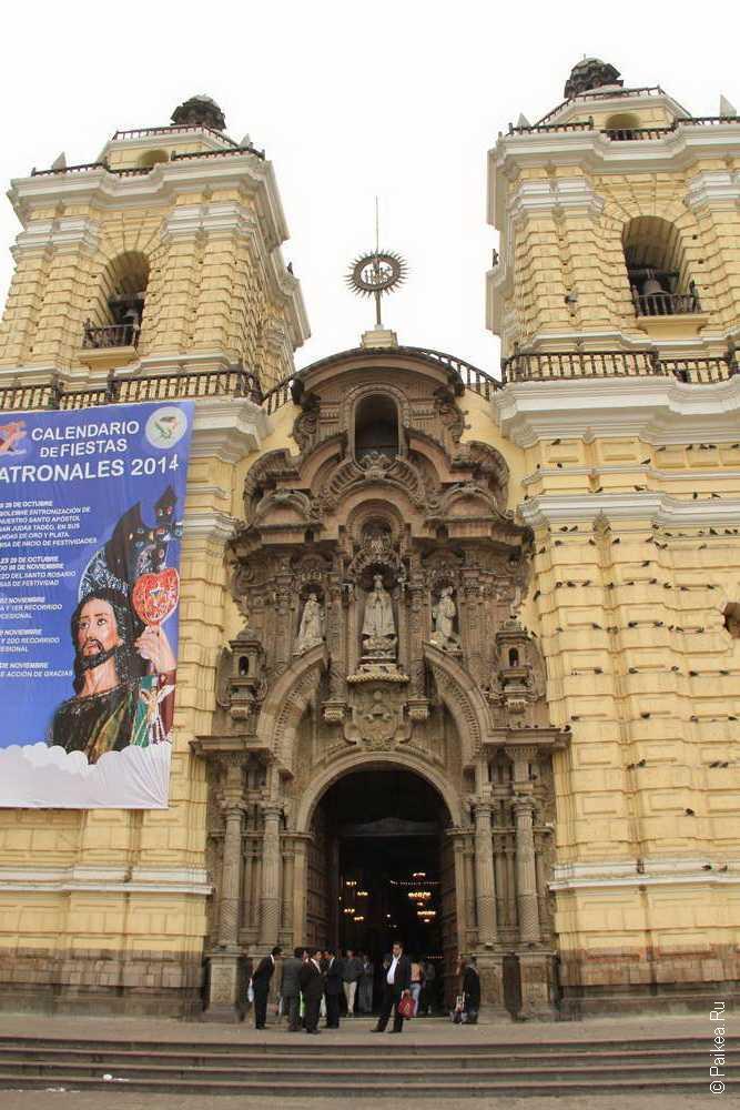 Плаза Майор, Лима, Перу (Plaza Mayor, Lima, Peru)