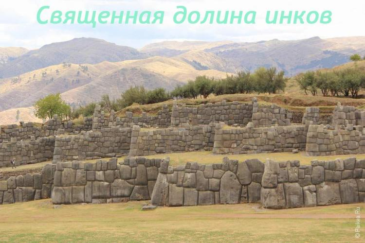 священная долина инков это