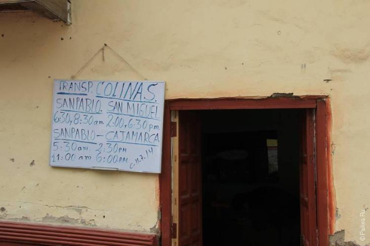 Расписание мини-автобусов из Сан-Пабло в Кахамарку