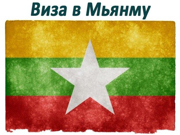 мьянма виза