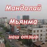 мьянма отзывы