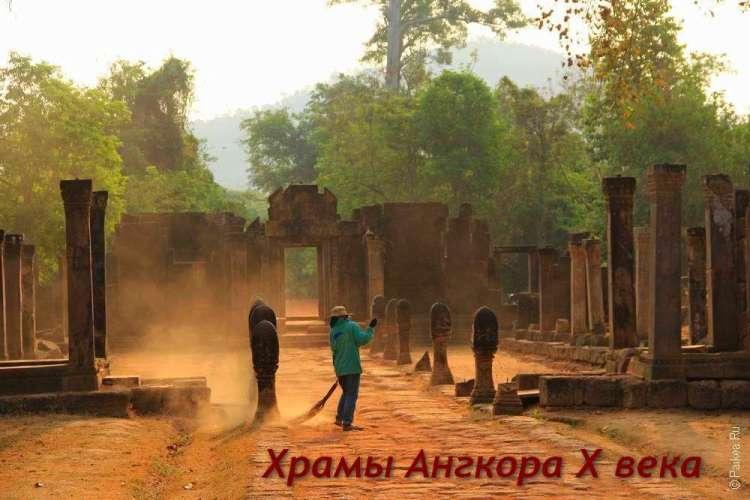 Храмы Ангкора X века – оттачивание мастерства