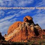 Достопримечательности в национальном парке Арки