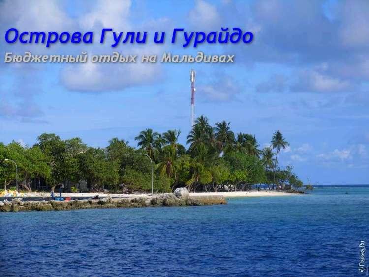 Остров Гули Гурайдо Мальдивы
