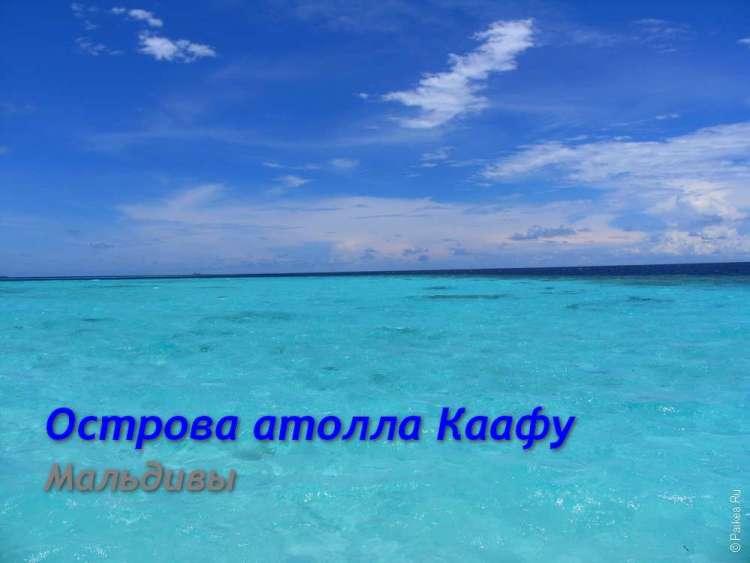 Недорогие Мальдивы