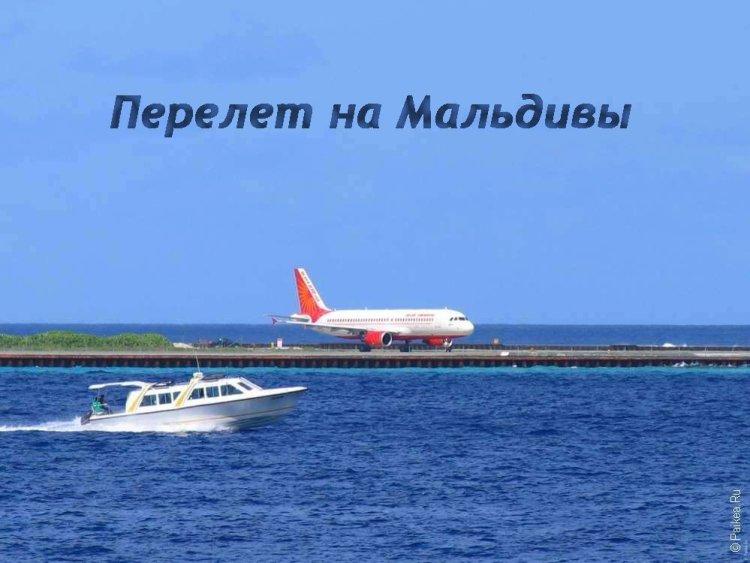 Перелет на Мальдивы это