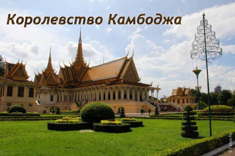 Королевство Камбоджа, Кампучия