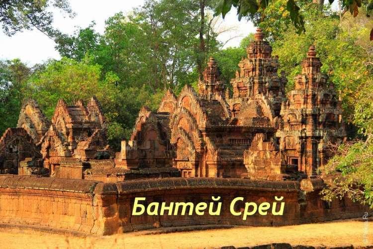 Бантей Срей - Ангкор Камбоджа