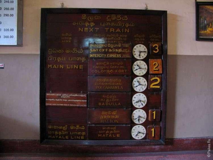 Расписание поездов в Шри-Ланке