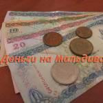 Деньги на Мальдивах