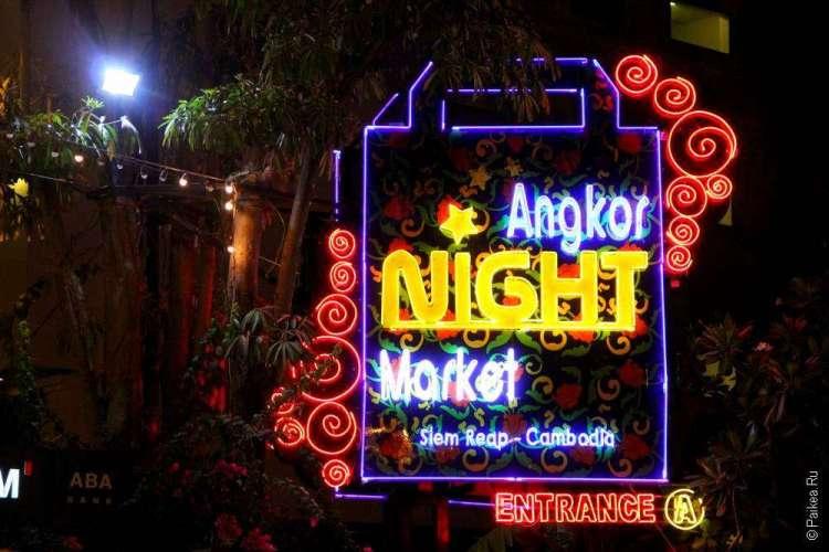 сием рип ночной рынок