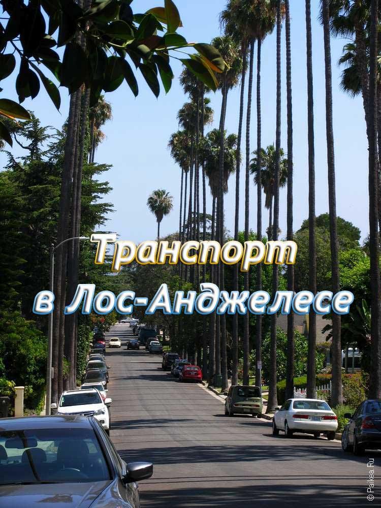 Транспорт в Лос-Анджелесе это