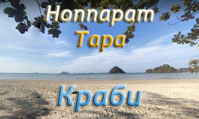 Пляж Ноппарат Тара это