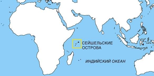 Где находатса Сейшельские острова