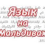 Язык на Мальдивах