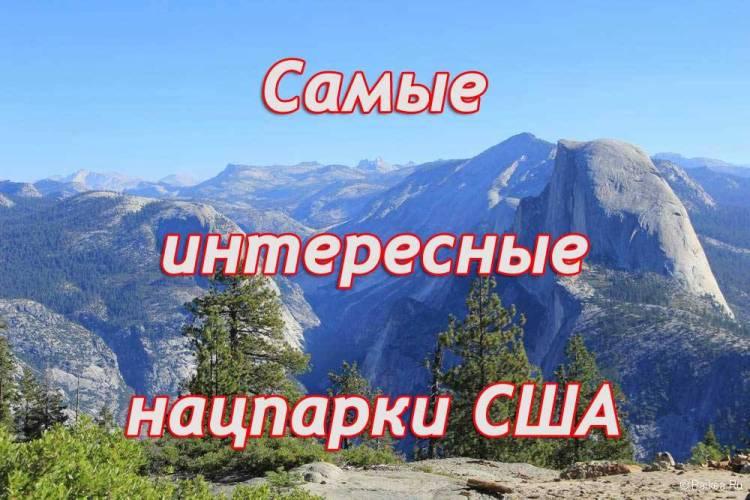 лучшие национальные парки сша