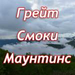 грейт смоки маунтинс (great smoky mountains)