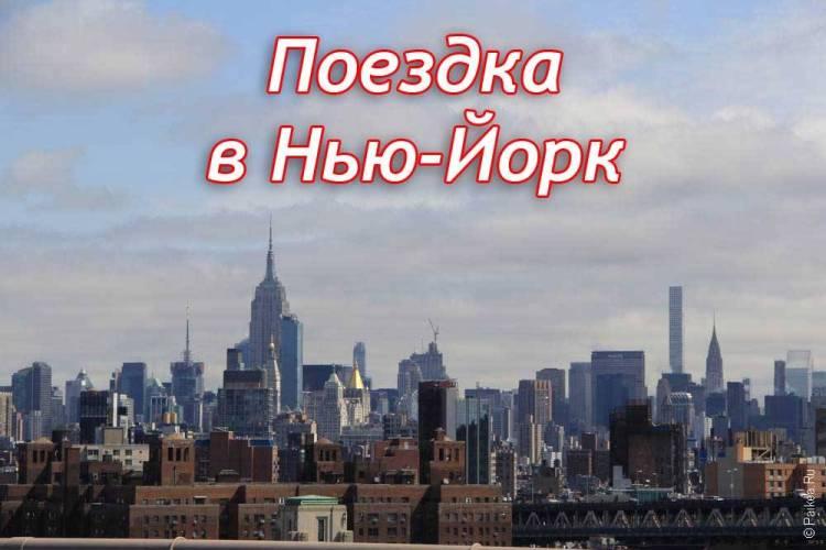 Поездка в Нью-Йорк самостоятельно