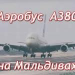 Мальдивы аэропорт А380
