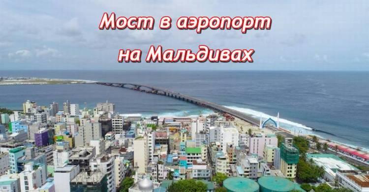 мальдивы мост мале аэропорт