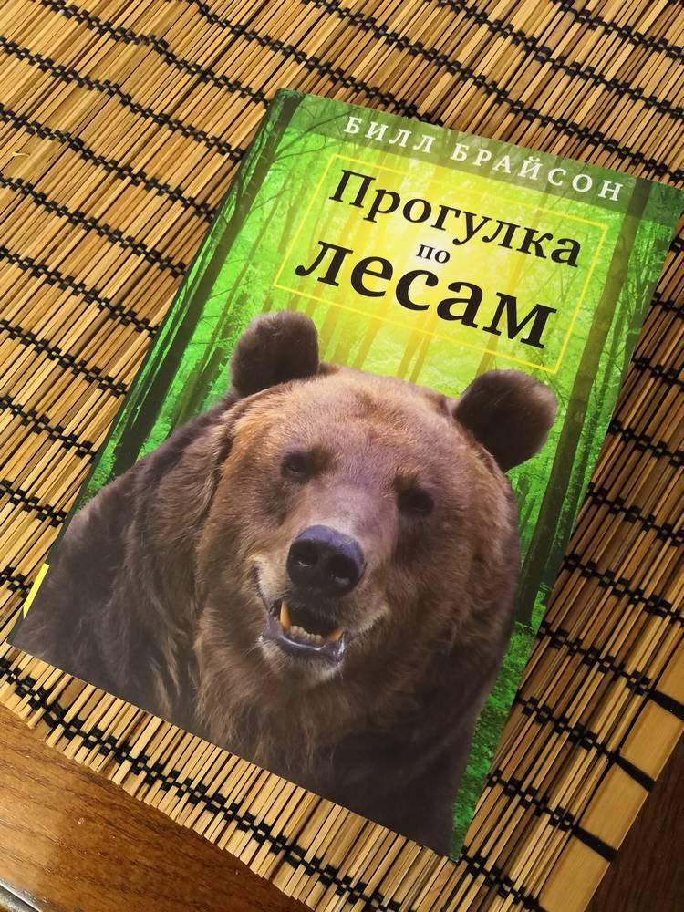 Билл Брайсон. Прогулка по лесам - отзыв о книге о путешествии по Аппалачской тропе