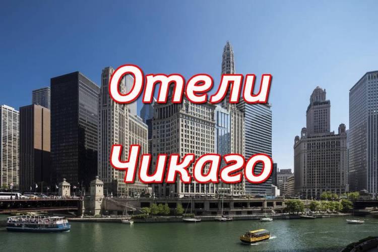 Отели в Чикаго США