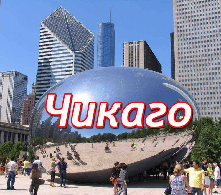 Про Чикаго