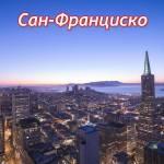 Сан-Франциско (San Francisco)
