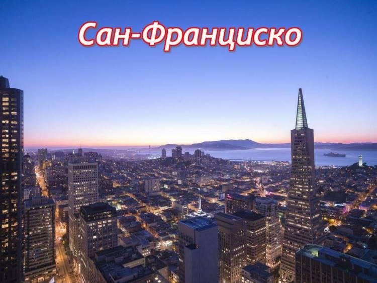 10 фактов про Сан-Франциско | США