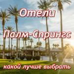 Отели Палм Спрингс