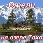 Лучшие отели на озере Тахо