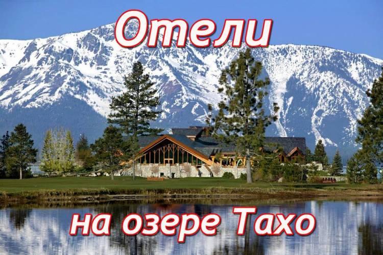 Отели на озере Тахо - какой лучше выбрать