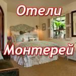 Отели в Монтерее