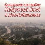 Смотровая площадка Голливуд Боул в Лос-Анджелесе