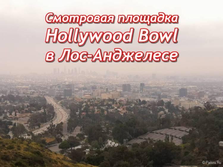 Смотровая площадка Голливуд Боул это