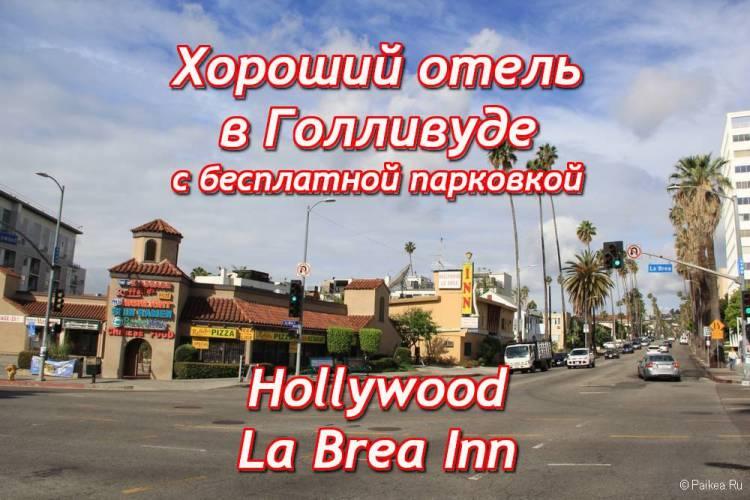 Отель в Голливуде это
