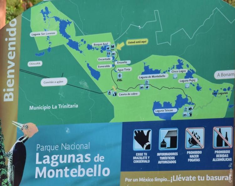 путешествие в мексику лагуны монтебелло карта