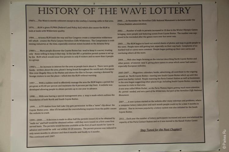 лотерея на волну - wave lottery 15
