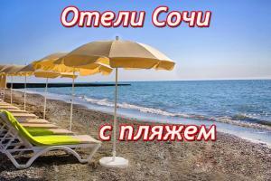 отели сочи с собственным пляжем