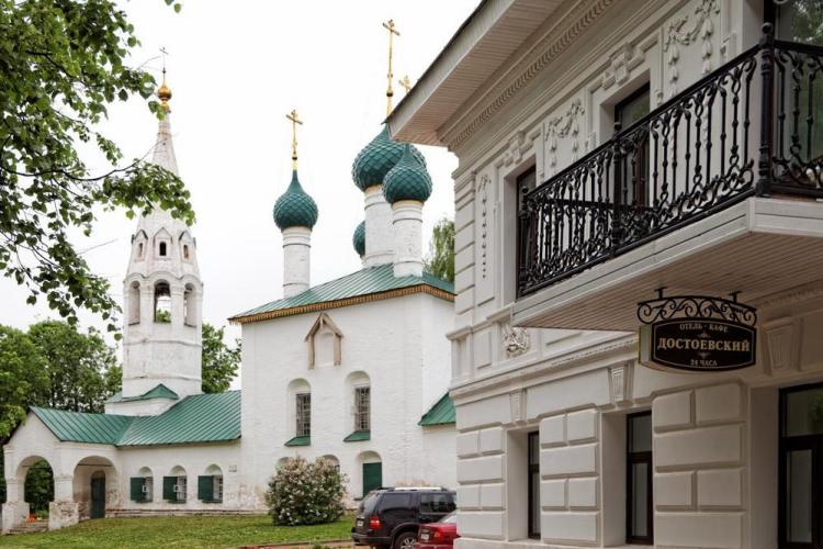 отель достоевский ярославль