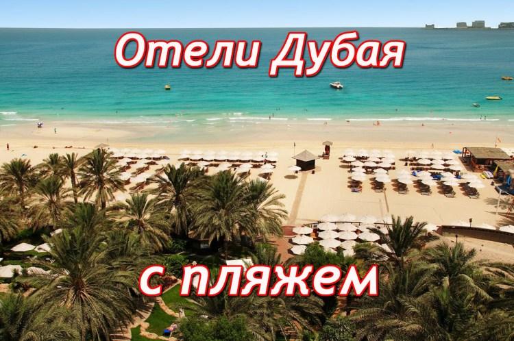 лучшие отели дубая с собственным пляжем